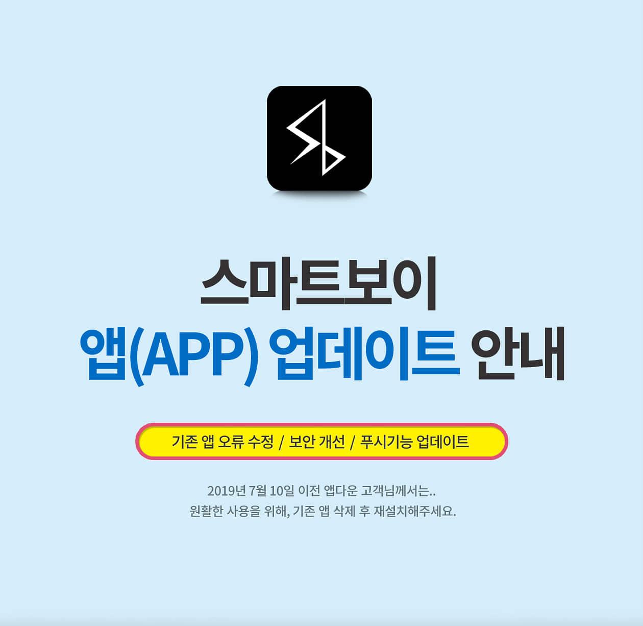스마트보이 앱 app