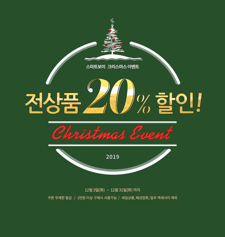 2019크리스마스 20%할인쿠폰이벤트