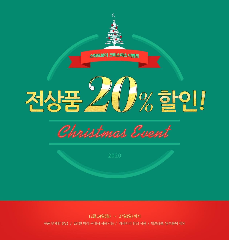 크리스마스 20%할인쿠폰 이벤트